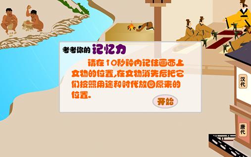 找找色成人_小游戏 | 湖南省博物館