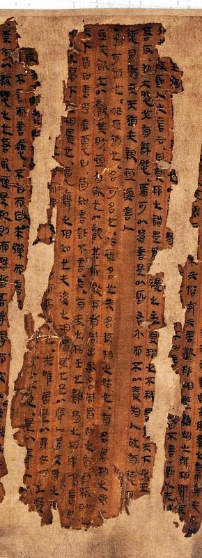 老子的思想_帛书《老子乙本》 | 湖南省博物館