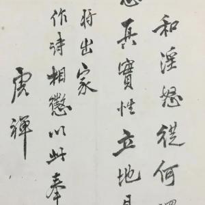 杨度致夏寿田信札页