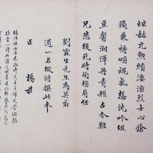 杨庄书挽刘道一诗册页