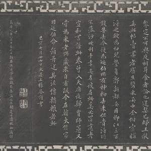 晋•王羲之 书《快雪时晴帖》