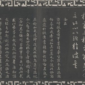 晋·王羲之 书《游目帖》