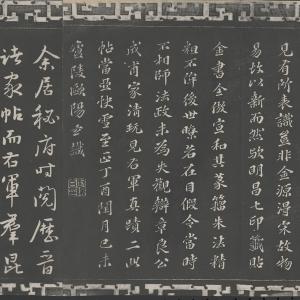 晋·王羲之 书《瞻近帖》