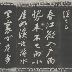 宋·苏轼 书《黄州寒食诗帖》
